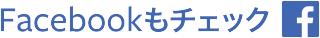吉田孝Facebook