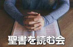 聖書を読む会