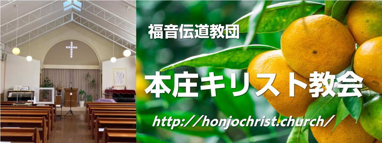 本庄キリスト教会